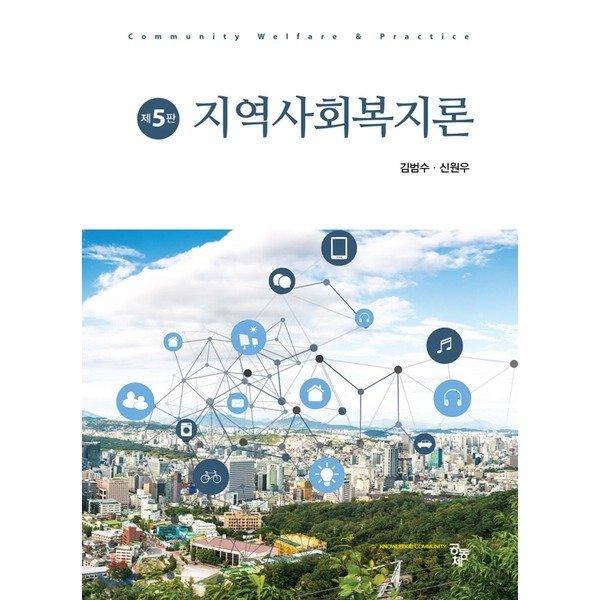 지역사회복지론  김범수 신원우
