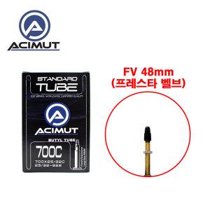 아시뮤트 700C 튜브 700x25c/700x28c/700x32C FV48