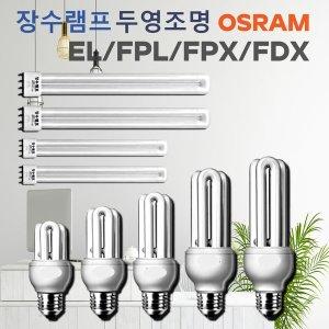 모든삼파장 전구/FPL-36W/장수램프/길이 410mm