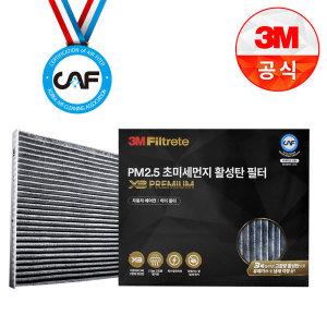 3M 프리미엄 PM2.5 초미세먼지 에어컨 활성탄 필터