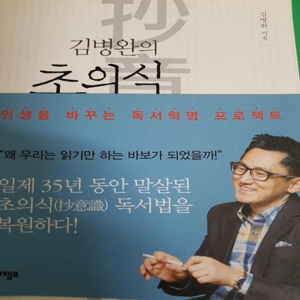 김병완의 초의식 독서법/김병완 .아템포.2014