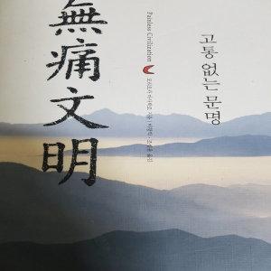 고통 없는 문명.무통문명/모리오카 마사히로 .모멘토.2005