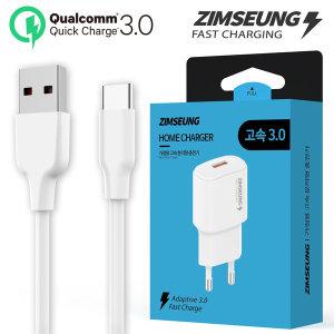 퀄컴 퀵차지 QC3.0 USB 충전기+C타입 고속케이블 1M