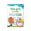 팩토슐레 Math Level 1 세트 - 전6권 (4-5세)