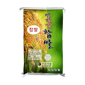 찹쌀20kg 국산 2020년산 섬진강찹쌀20kg 박스포장
