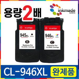 CL-946XL 칼라재생 MG3090 IP 2899 2890 TS3392 완제품