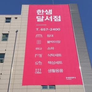 현수막/족자/게시대/게릴라/이벤트/행사/하청공장