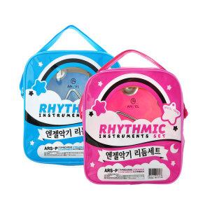 리듬악기세트 ARS-P 신학기 필수템 (핑크/블루)