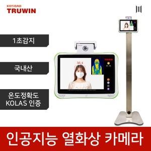 열화상카메라/써모비T/발열감지/안면인식 비대면원격AS