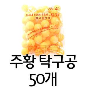 오로라 3성 탁구공 50개 주황색 / 국제규격 탁구공