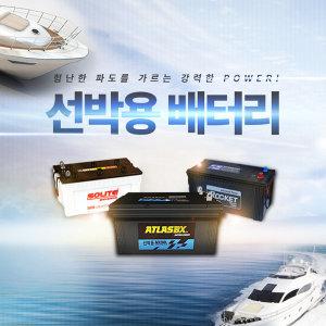 선박전용 쏠라이트 SW 200Ah 주입형 + 폐배터리반납
