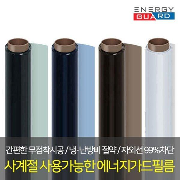(색상연그레이5m) 에너지가드 사계절 단열필름 썬팅