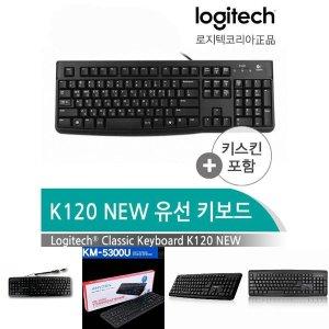 로지텍 K120 New 키보드 USB/유선/자판/게임용/PC