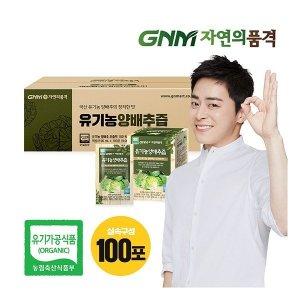 GNM자연의품격  양배추 100% 유기농 양배추즙 실속구성 100포