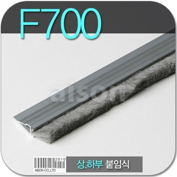 바람막이 문풍지 F700 2M 문풍지 문틈막이 알루미늄문