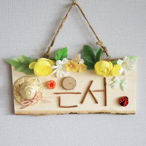 봄 꽃 방문걸이 / DIY / 만들기수업 / 방문걸이만들기