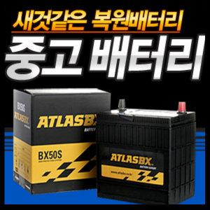 자동차 복원배터리+80R+폐배터리반납조건+6개월AS보증