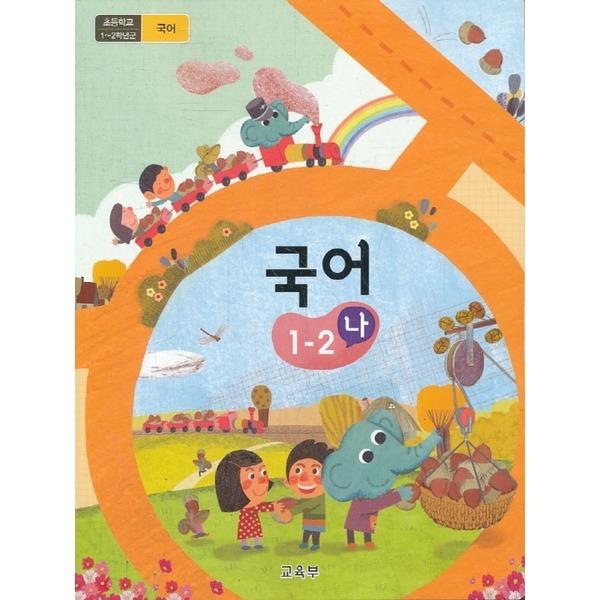 교육부 초등학교 교과서 1학년 2학기 국어 1-2 (나) (2020년용)