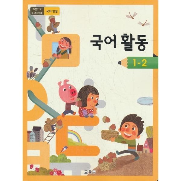 교육부 초등학교 교과서 1학년 2학기 국어활동 1-2 (2020년용)
