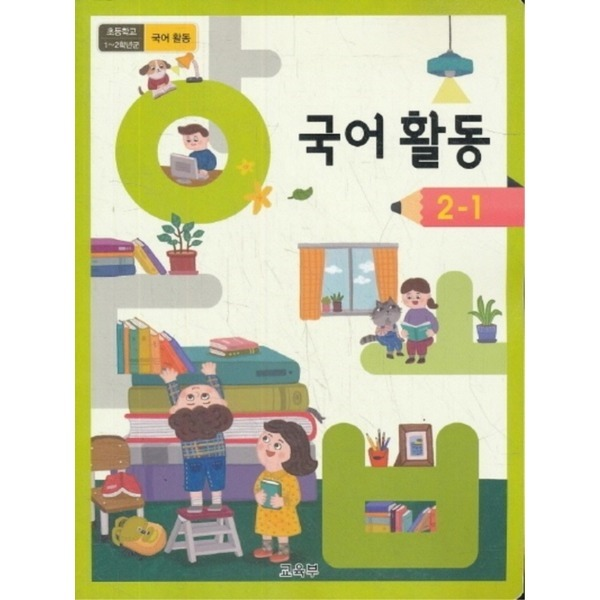 교육부 초등학교 교과서 2학년 1학기 국어활동 2-1 (2021년용)