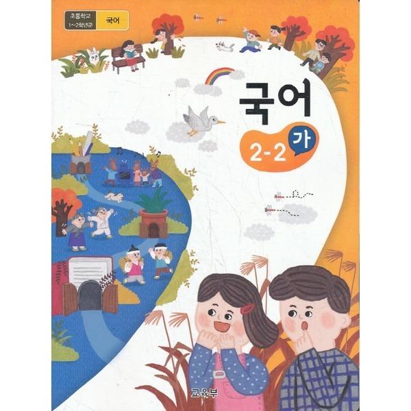 교육부 초등학교 교과서 2학년 2학기 국어 2-2 (가) (2020년용)