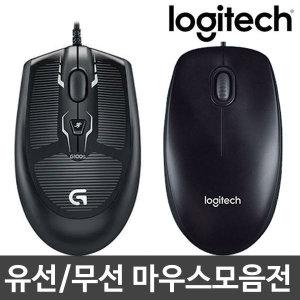 로지텍 삼성 LG 유/무선 마우스 로지텍 M90 블랙