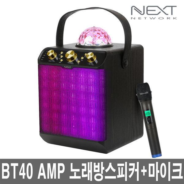 NEXT-BT40AMP 스피커 블루투스 노래방 엠프 미러볼