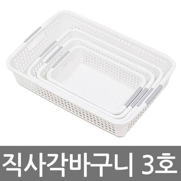 콤비채반/소쿠리 바스켓 바구니 물받이채반 정리용품