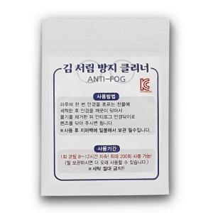 김서림방지 안경클리너(지퍼포장)안티포그