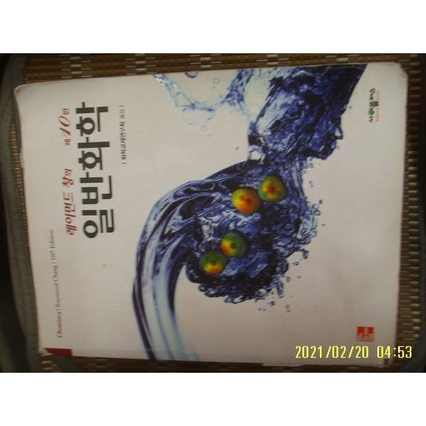 헌책/ 사이플러스 / 레이먼드 창의 일반화학 제10판 / 화학교재연구회 옮김 -사진. 꼭 상세란참조