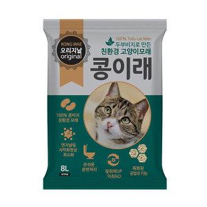 고양이모래 콩이래 두부모래 오리지널 8L x 6개