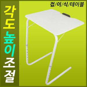 높이 각도 조절 테이블/침대 쇼파 사이드/노트북 책상