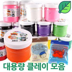 컬러250g버켓 클레이/대용량 아이 만들기 점토 공예