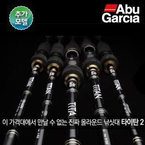 아부가르시아 타이탄2 민물 루어 로드 민물대 배스