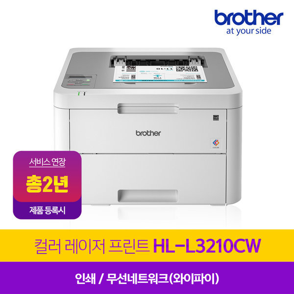 HL-L3210CW 컬러 레이저프린터 / 무선 네트워크 신제품