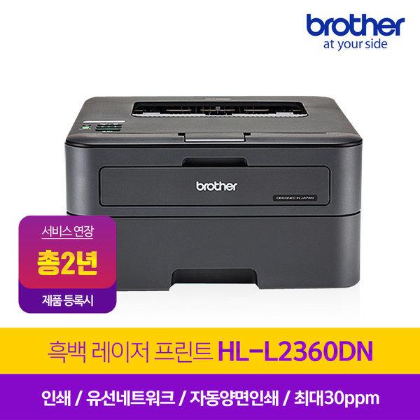 HL-L2360DN / 레이저프린터 고속프린팅 유선네트워크
