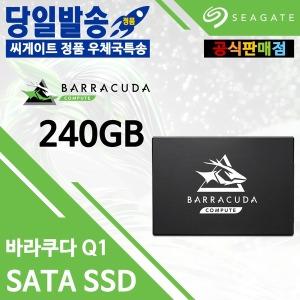 바라쿠다 Q1 SSD 240GB 공식판매점 우체국특송