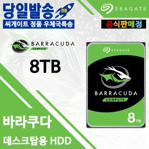 Seagate 8TB BarraCuda ST8000DM004 (SATA3/5400/256M