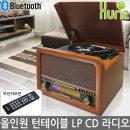 HR-TS200 올인원 블루투스 LP 턴테이블 CD 라디오 AUX