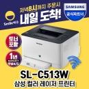 삼성 SL-C513W 컬러 레이저 프린터 토너포함 무선기능