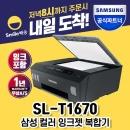 P...SL-T1670 삼성 정품무한잉크젯복합기 잉크포함