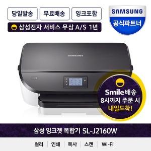 SL-J2160W 잉크포함 잉크젯복합기/프린터기 ST