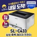 SL-C433 컬러 레이저프린터 토너포함 민원24 연말정산