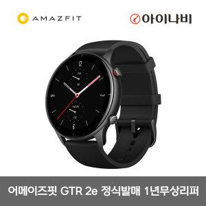 스마트워치 GTR2e 블랙 정식발매 한글판/전국망AS