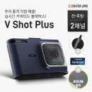 블랙박스 V-SHOT PLUS 32G +GPS+무료출장장착+세차타월