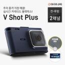 블랙박스 V Shot Plus 32GB 커넥트+무료장착+세차타월