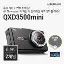 블랙박스 QXD3500mini 32G 커넥트+무료장착+세차타월