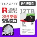 Seagate 아이언울프 SATA3 12TB ST12000VN0008 NAS용