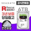 Seagate 아이언울프 SATA3 6TB NAS용 하드디스크