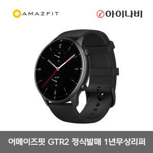 스마트워치 GTR2 알루미늄 정식발매 한글판/전국망AS